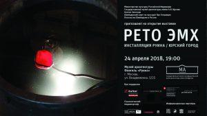 Einladungskarte Reto Emch für Ausstellung in Moskau.